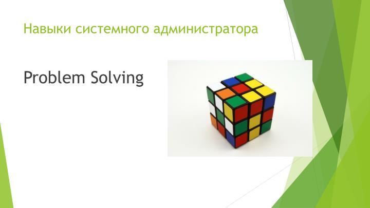 Навыки системного администратора