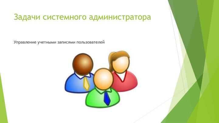Задачи системного администратора