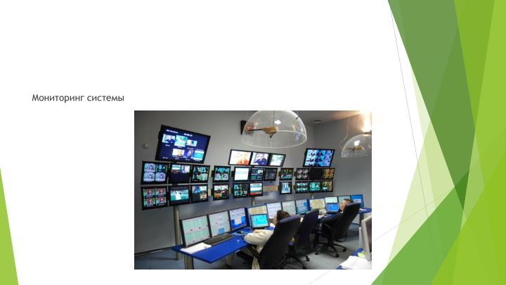Мониторинг системы
