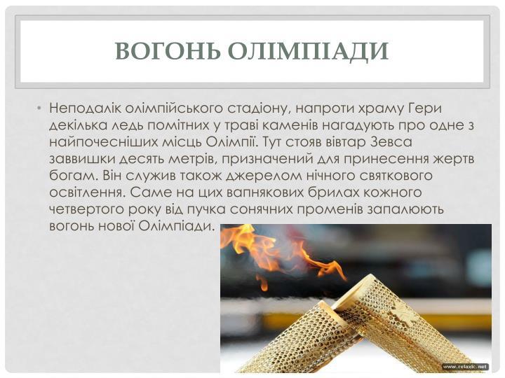 Вогонь олімпіади