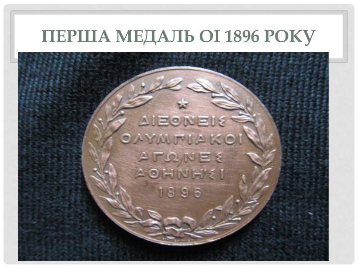 Перша медаль ОІ 1896 року