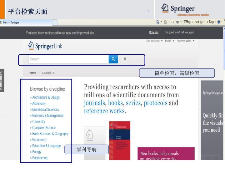 平台检索页面