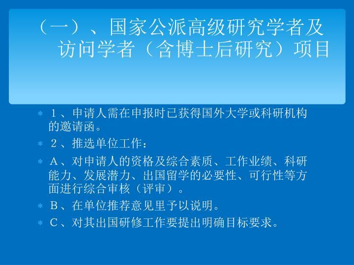 1、申请人需在申报时已获得国外大学或科研机构的邀请函。