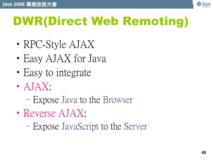 DWR(Direct Web Remoting)
