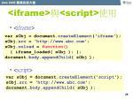 iframe script1