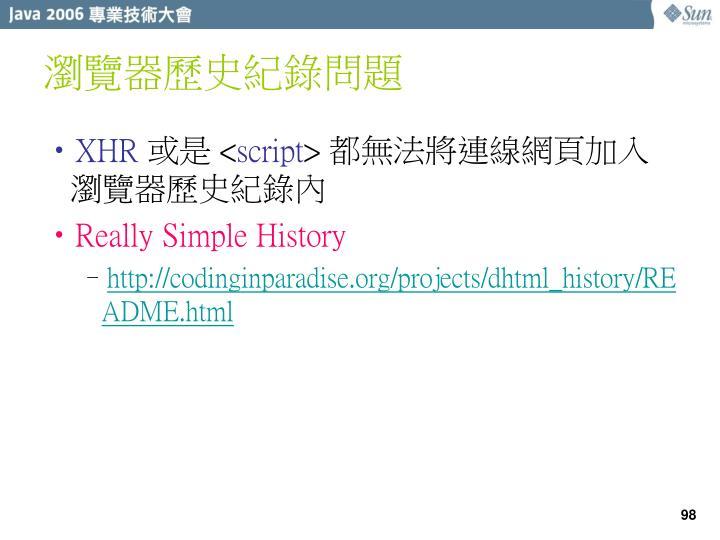 瀏覽器歷史紀錄問題