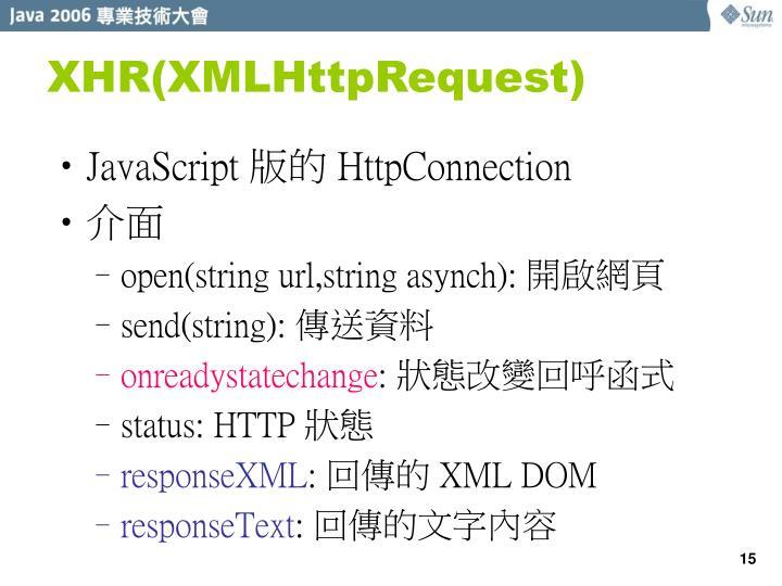 XHR(XMLHttpRequest)