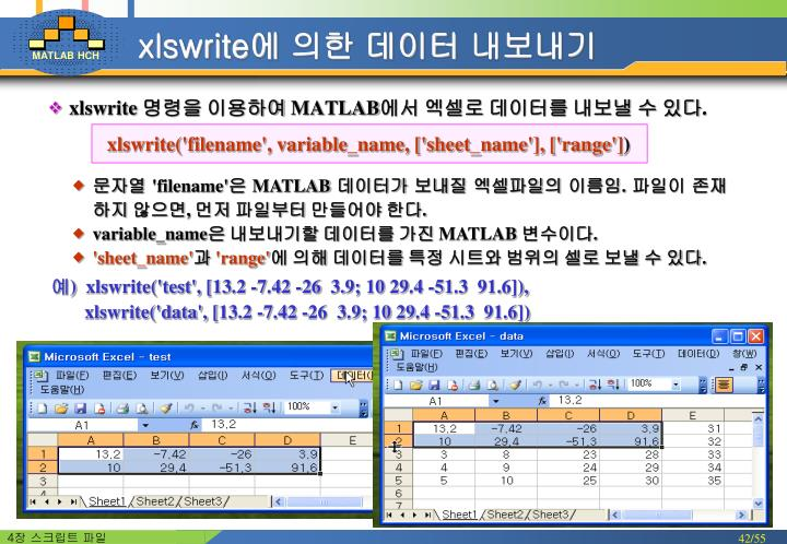 Matlab to Excel