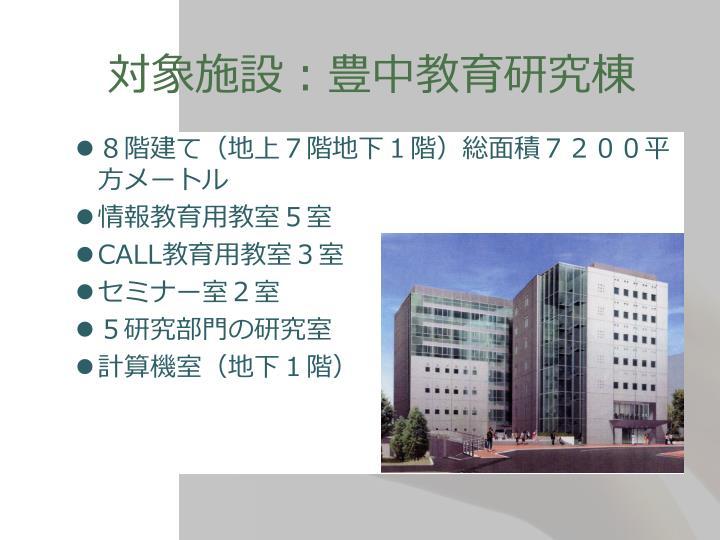 対象施設:豊中教育研究棟