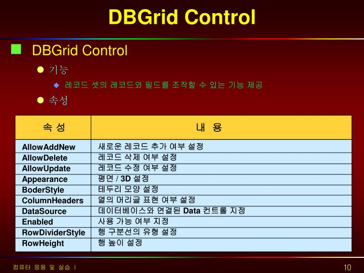DBGrid Control