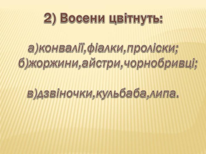 2) Восени