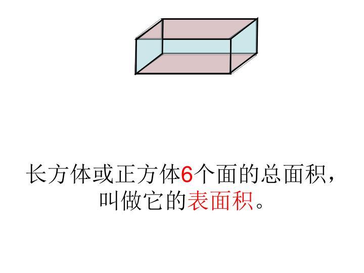 长方体或正方体
