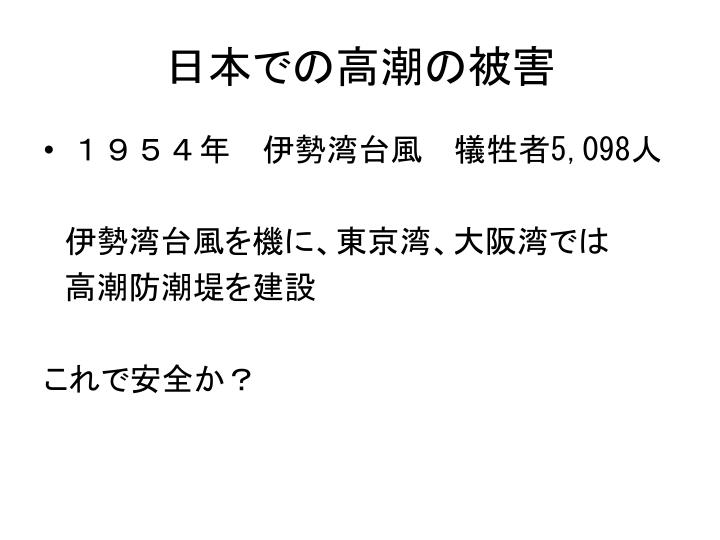 日本での高潮の被害