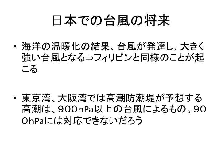 日本での台風の将来
