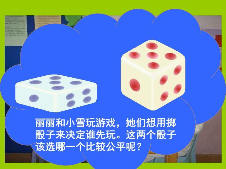 丽丽和小雪玩游戏,她们想用掷骰子来决定谁先玩。这两个骰子该选哪一个比较公平呢?