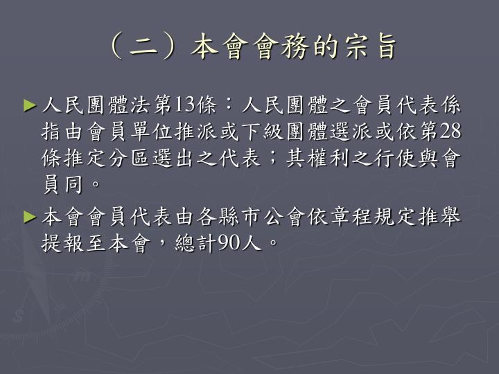 (二)本會會務的宗旨