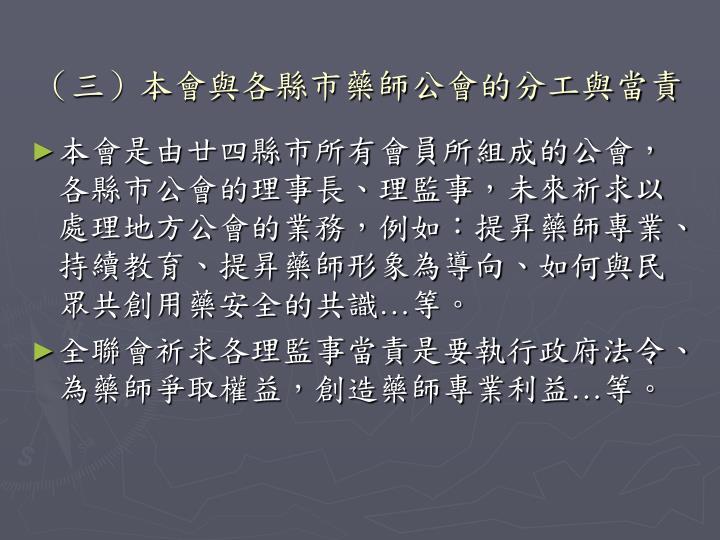 (三)本會與各縣市藥師公會的分工與當責