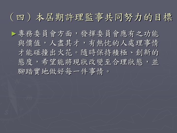 (四)本屆期許理監事共同努力的目標