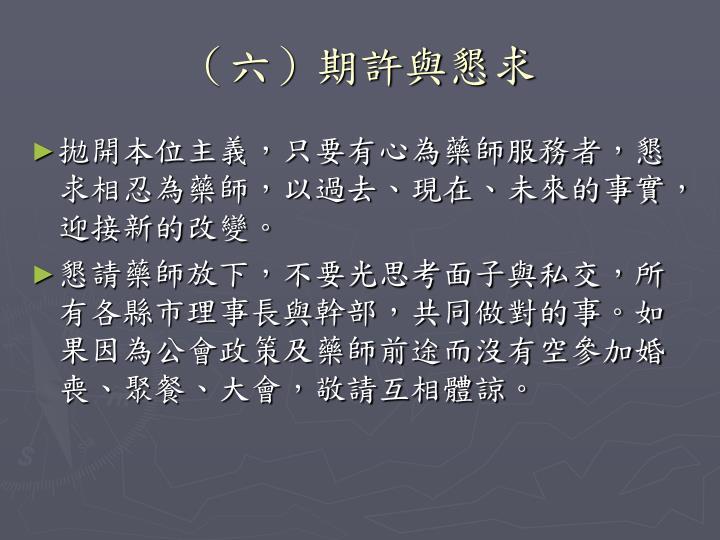 (六)期許與懇求