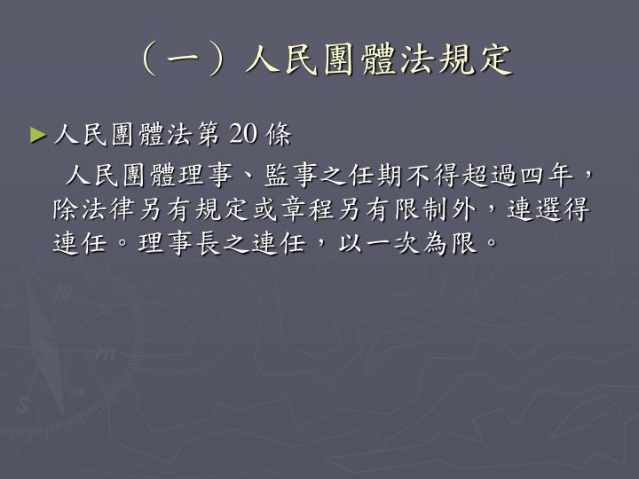 (一)人民團體法規定