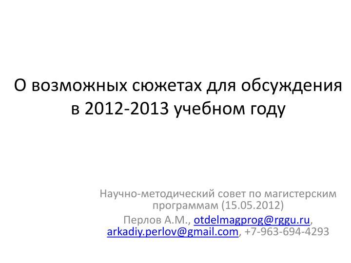 О возможных сюжетах для обсуждения в2012-2013 учебном году