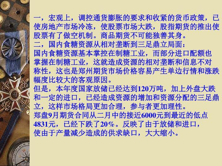 一,宏观上,调控通货膨胀的要求和收紧的货币政策,已