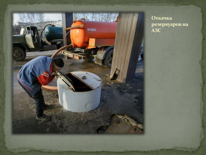 Откачка резервуаров на АЗС