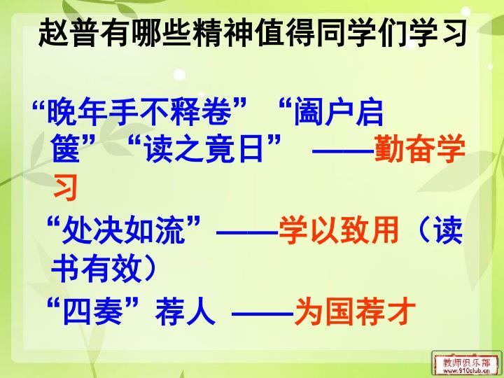 赵普有哪些精神值得同学们学习