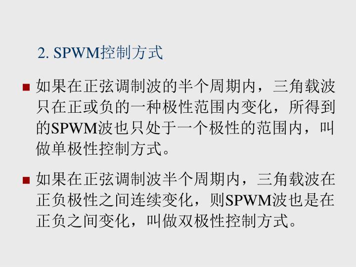 2. SPWM