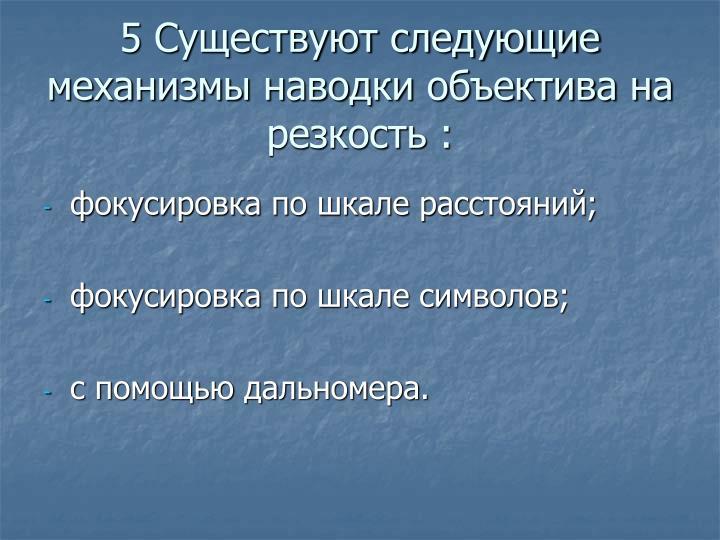 5 Существуют следующие механизмы наводки объектива на резкость