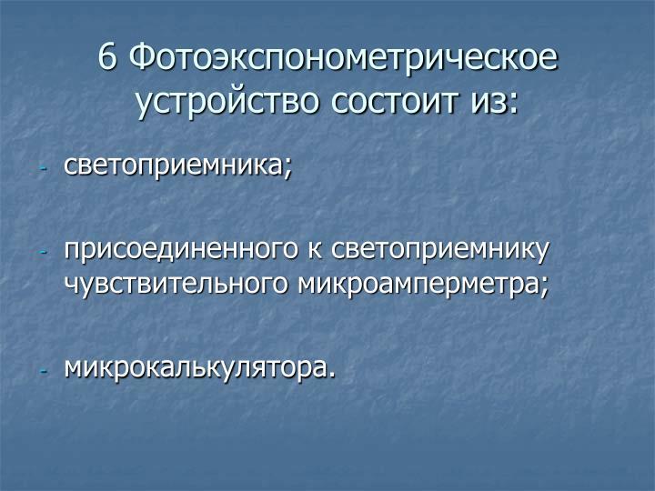 6 Фотоэкспонометрическое устройство состоит из