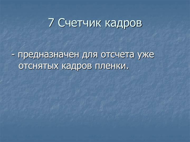 7 Счетчик кадров