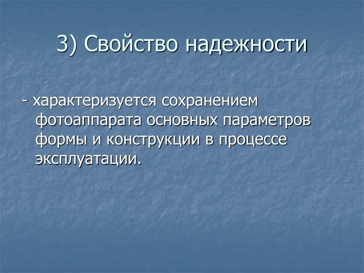 3) Свойство надежности