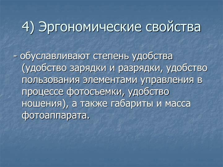 4) Эргономические свойства
