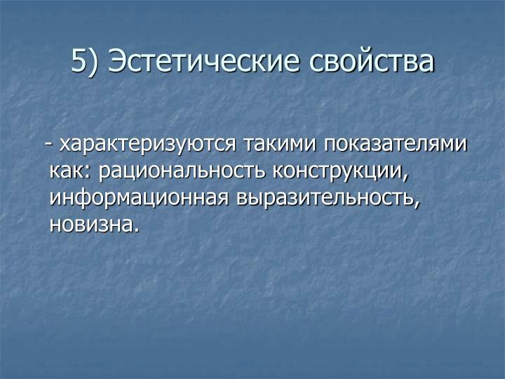 5) Эстетические свойства