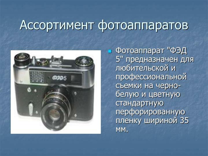 Ассортимент фотоаппаратов