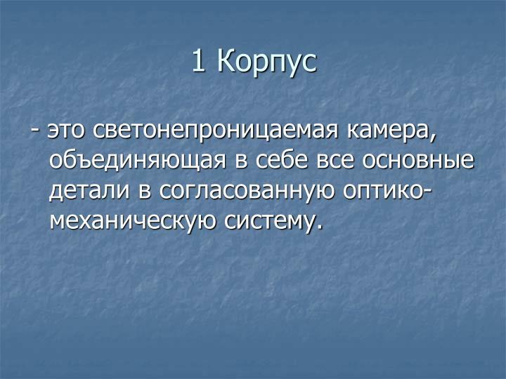 1 Корпус