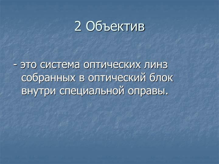 2 Объектив