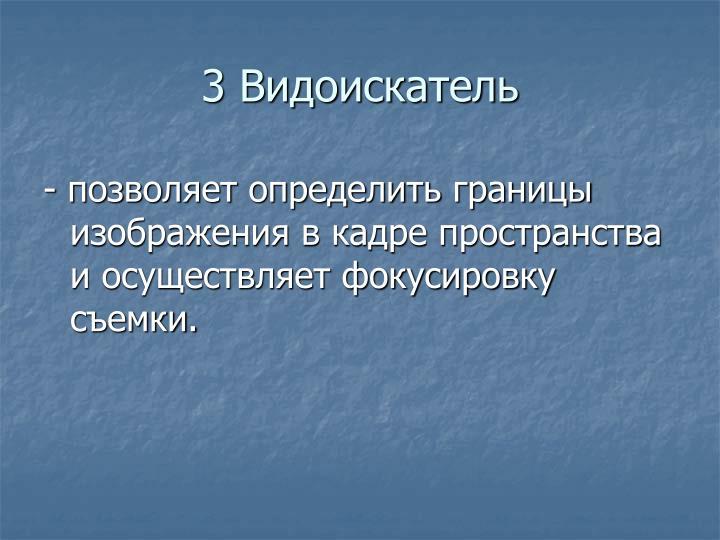 3 Видоискатель