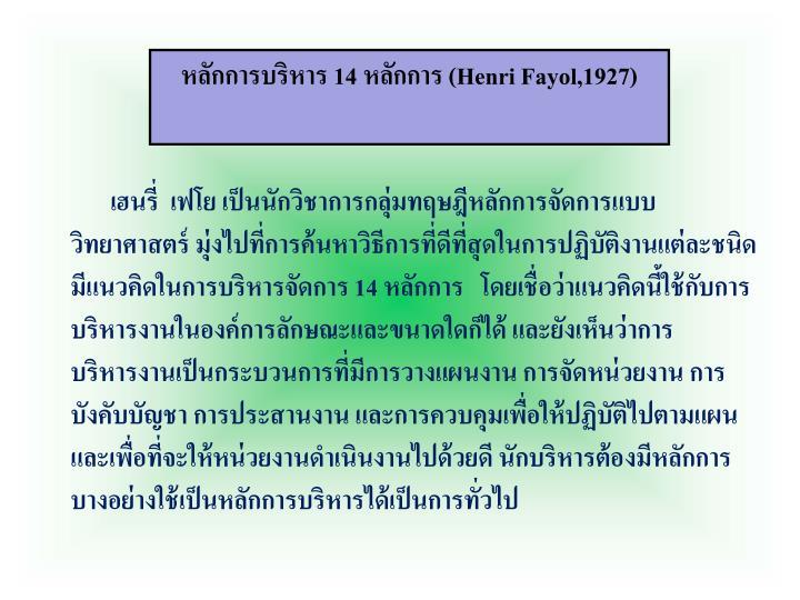 หลักการบริหาร 14 หลักการ (