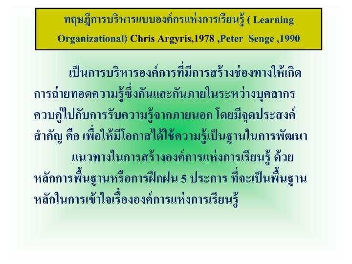 ทฤษฎีการบริหารแบบองค์กรแห่งการเรียนรู้ (