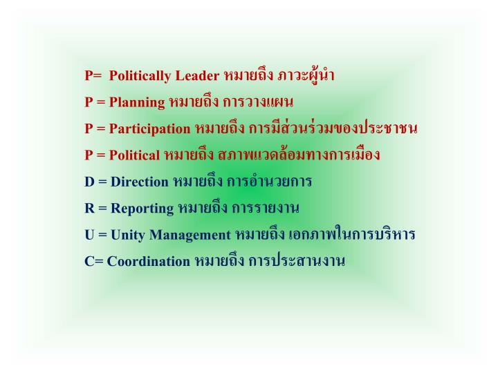 P=  Politically Leader