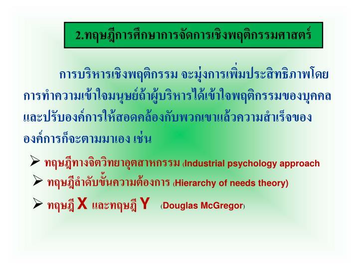 2.ทฤษฎีการศึกษาการจัดการเชิงพฤติกรรมศาสตร์