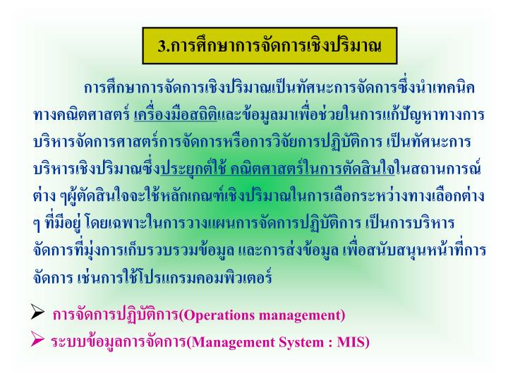 3.การศึกษาการจัดการเชิงปริมาณ