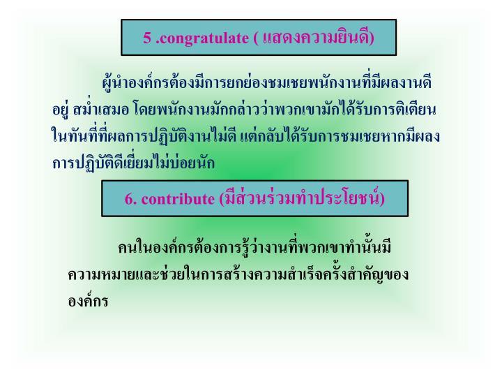 5 .congratulate
