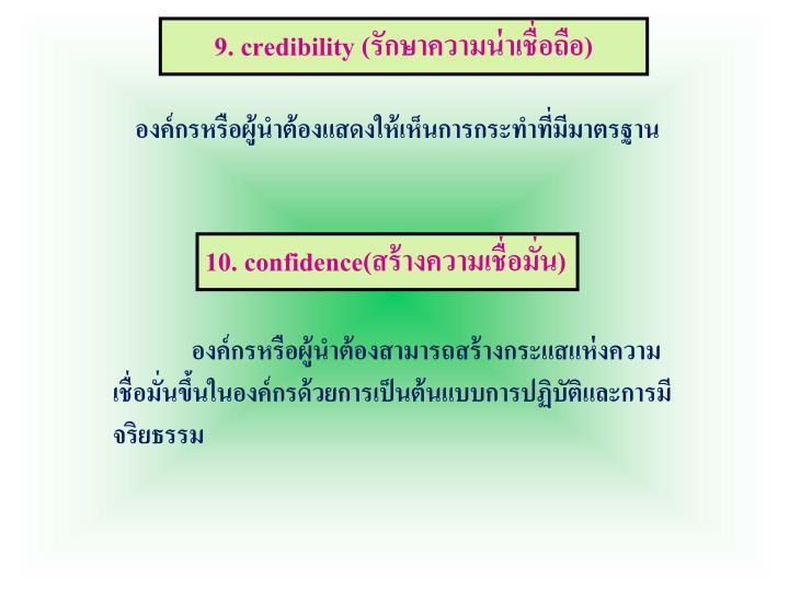 9. credibility