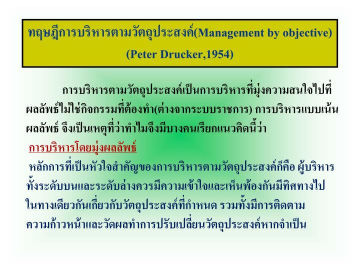 ทฤษฎีการบริหารตามวัตถุประสงค์(