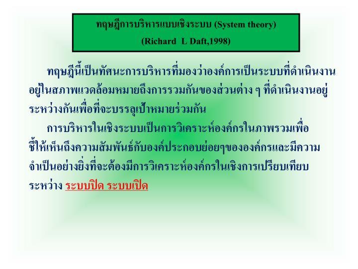 ทฤษฎีการบริหารแบบเชิงระบบ (