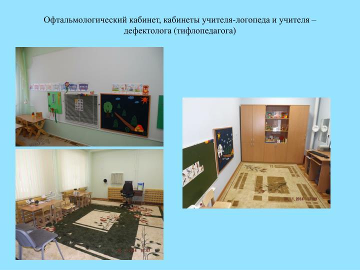 Офтальмологический кабинет, кабинеты учителя-логопеда и учителя – дефектолога