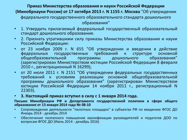 Приказ Министерства образования и науки Российской Федерации (
